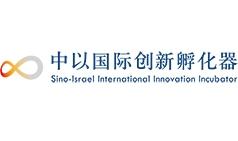 中以国际创新孵化器